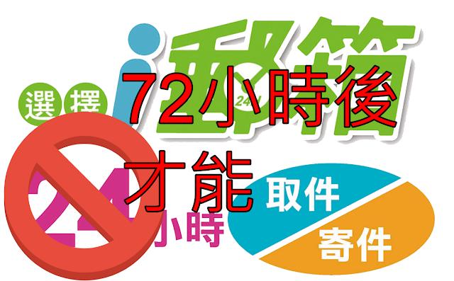 中華郵政 i郵箱自助取件流程 72小時後才能取件