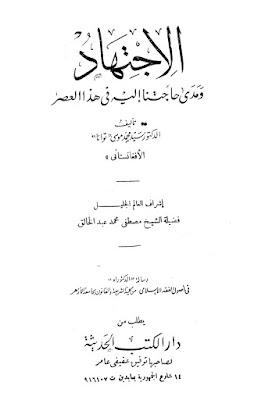 تحميل الاجتهاد ومدى حاجتنا إليه في هذا العصر pdf سيد محمد موسى توانا الأفغانستاني