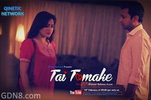 Bhalobashar Maane - Tahsan - Tai Tomake