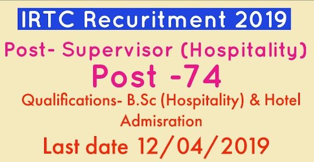 IRCTC Recruitment 2019 Supervisor Hospitality – 74 Posts