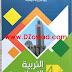 PDF : كتاب التربية الاسلامية الجديد - السنة الرابعة ابتدائي الجيل الثاني