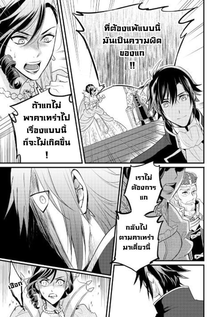 อ่านการ์ตูน Daites Ryou Koubouki ตอนที่ 8 หน้าที่ 7