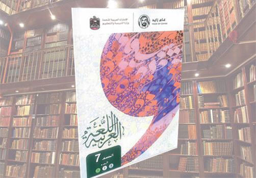 كتاب الصف السابع اللغة العربية
