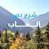 شرح نص الغاب - أبو القاسم الشابي-  الثامنة من التعليم الاساسي - محور الطبيعة