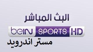 ترد د قناة بي أن سبورت الرياضية والاخبارية الجديد على النايل سات وعرب سات BEIN SPORT