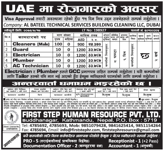 Jobs in UAE for Nepali, Salary Rs 33,787
