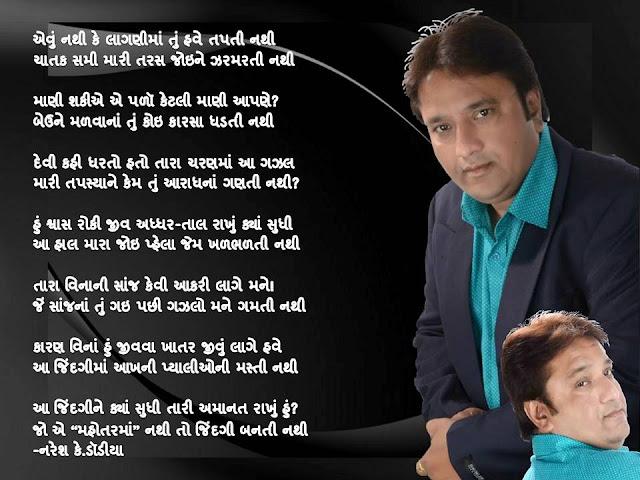 एवुं नथी के लागणीमां तुं हवे तपती नथी Gujarati Gazal by Naresh K. Dodia