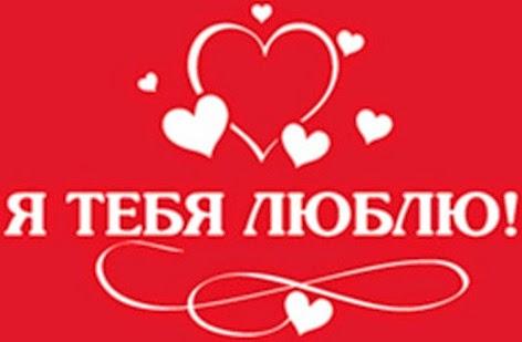 Я люблю тебя Вконтакте