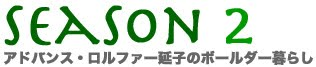 Healing and Integration ライフハーモニー「Season 2」