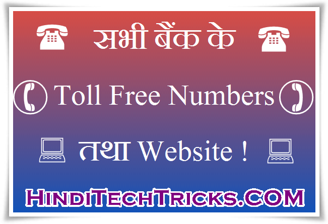 All-Banks-Toll-Free-Numbers-and-Websites-in-Hindi