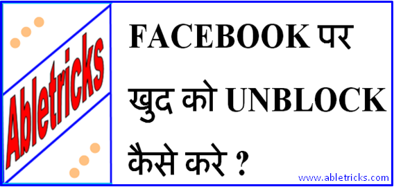 How To Unblock Yourself On Facebook