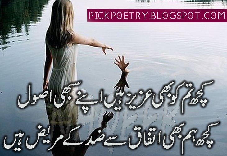 Top urdu 2 lines sad shayari images pics best urdu poetry pics we hope you loved all these feeling sad love poetry urdu for your lover dont ignore to share our this post so it could give to the person you are missing altavistaventures Image collections