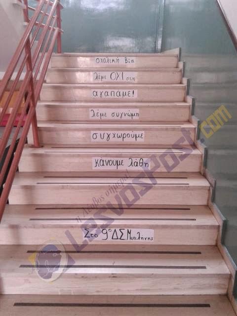 a85b051188f5 Πρωτότυπες λεζάντες από το 9ο Δημοτικό Σχολείο Μυτιλήνης για την ...