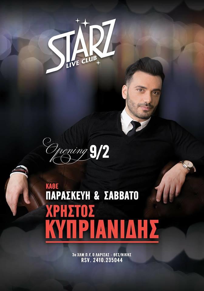 Το STARZ Live Club επιστρέφει με τον Χρήστο Κυπριανίδη !!!