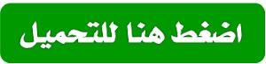 موضوع اللغة العربية شعبة تسيير و إقتصاد - بكالوريا 2018
