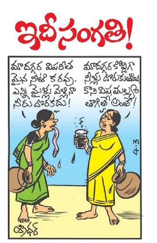 04-04-2013 Eenadu : Sridhar Cartoon | Cartoons & Cartoonists