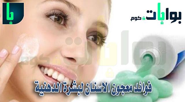 فائدة معجون الأسنان للبشرة الدهنية معجون الاسنان لتفتيح البشرة  خلطة معجون الاسنان للوجه  فوائد معجون الاسنان للكلف  فوائد معجون الاسنان لحب الشباب  ماسك معجون الاسنان والملح  فوائد معجون الاسنان للاسنان  فوائد معجون الاسنان للانف  فوائد معجون الاسنان للشعر