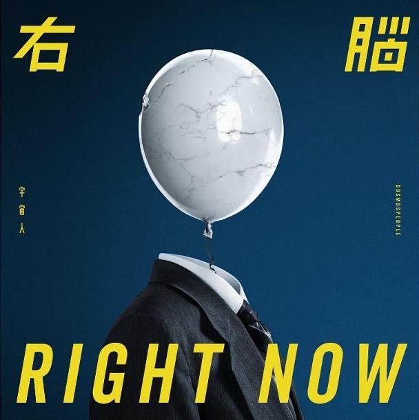 宇宙人新專輯《右腦RIGHT NOW》