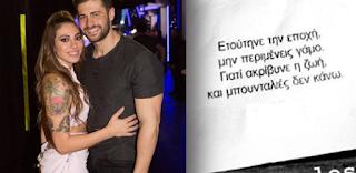 Βαλαβάνη-Βασάλος: Του έκανε πρόταση γάμου, της είπε ΟΧΙ με κρητική μαντινάδα! ΦΩΤΟ