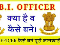 CBI OFFICER KAISE BANE || EXAM, AGE LIMIT, SELECTION PROCESS
