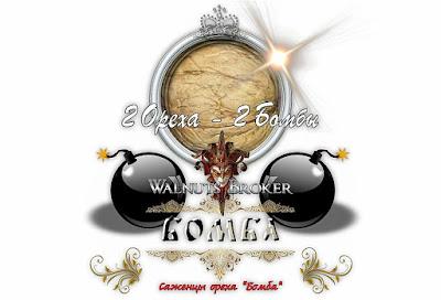 Сеянец или привитый грецкий орех  Walnuts Broker