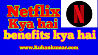Netflix kya hai benefits kya hai in hindi jankari