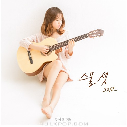 A Yun Kang – 스물셋 그리고… – Single