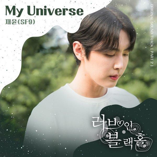 러브 인 블랙홀 OST Part.2