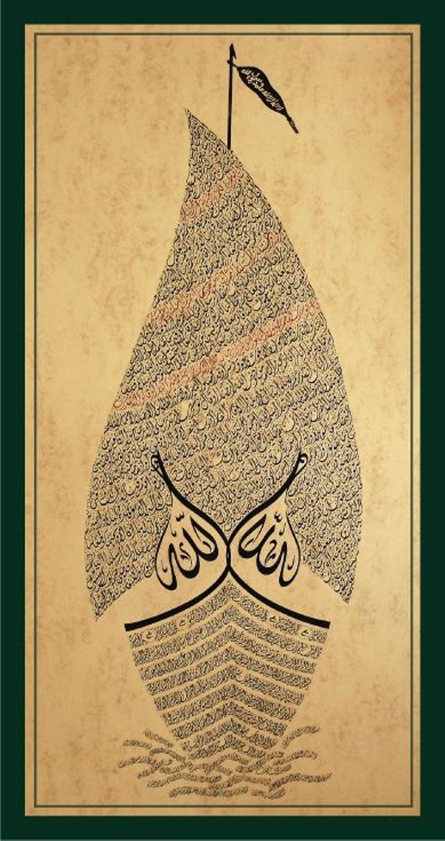 Gambar Kaligrafi Objek 3 Gambar Perahu Seni Kaligrafi Islam