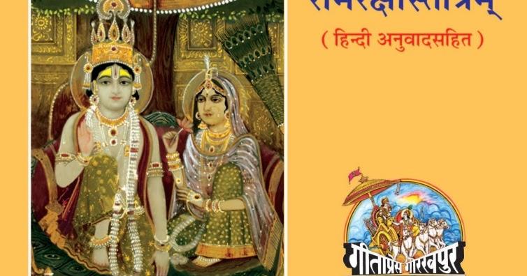 By Photo Congress    Ram Raksha Stotra In Hindi Meaning