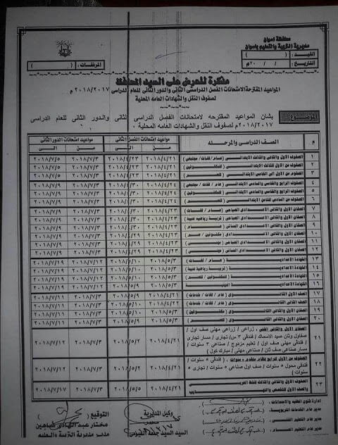 جدول امتحانات الصف الثاني الثانوي 2018 الترم الثاني محافظة اسوان