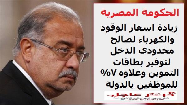 الحكومة المصرية - زيادة اسعار الوقود والكهرباء لصالح محدودى الدخل لتوفير بطاقات التموين وعلاوة 7% للموظفين العام المقبل