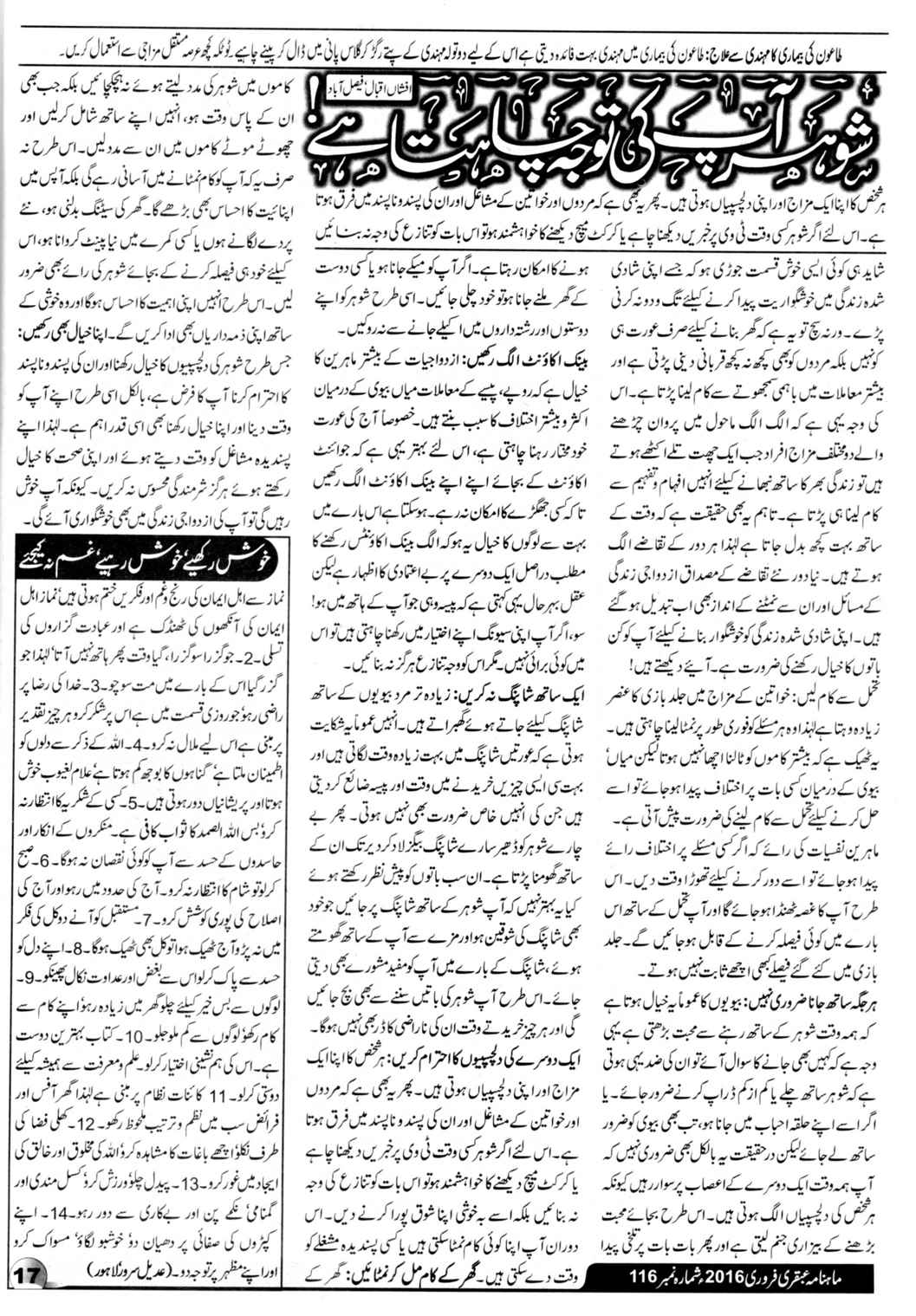 Page 17 Ubqari Magazine February 2016