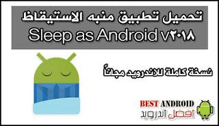 تحميل تطبيق منبه الاستيقاظ Sleep as Android v2018 نسخة كاملة للاندرويد