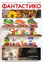 http://www.proomo.info/2016/10/fantastiko-broshura-katalog-20-lindt.html#more