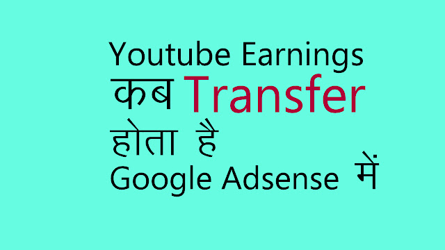 How to transfer Money Adsense to Bank account