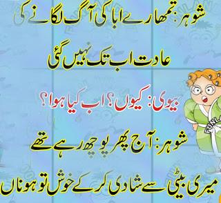 urdu lateefay hi lateefay