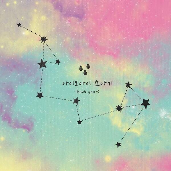 I.O.I (아이오아이) – DOWNPOUR (소나기) Lyrics