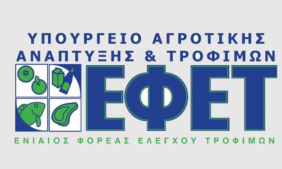 ΕΦΕΤ: Τι να προσέχουμε στις πασχαλινές αγορές αυγών, κρέατος, βαφών και σοκολάτας