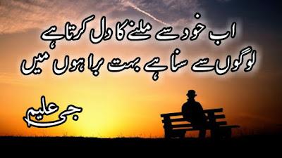 Urdu poetry, Urdu romantic poetry, romantic poetry in Urdu for lovers