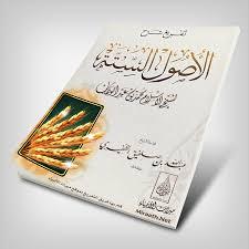 Al-Ushul As-Sittah