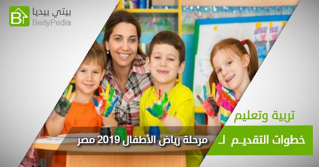 خطوات التقديم لرياض الأطفال 2019 مصر