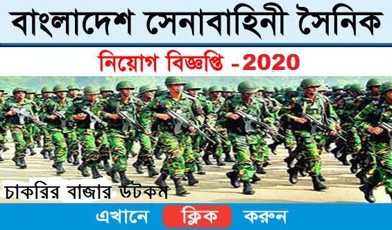 বাংলাদেশ সেনাবাহিনী নিয়োগ ২০২০ - bangladesh army job circular 2020