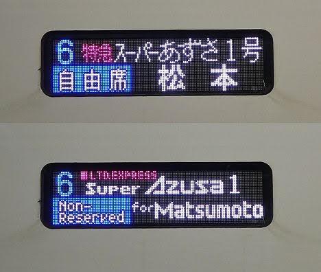 【ダイヤ改正でラストラン!】自由席のE353系スーパーあずさ松本行き