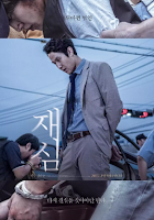 Sinopsis Film Retrial (Korean Movie) 2017