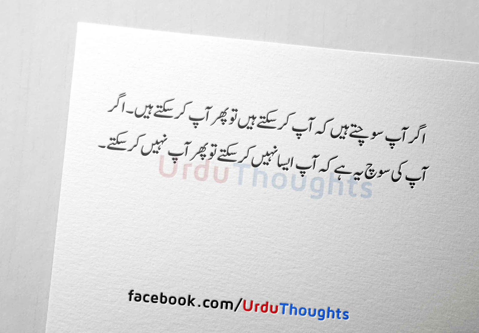 Agr-ap-Sochty-hain - urdu-quotes-about-life