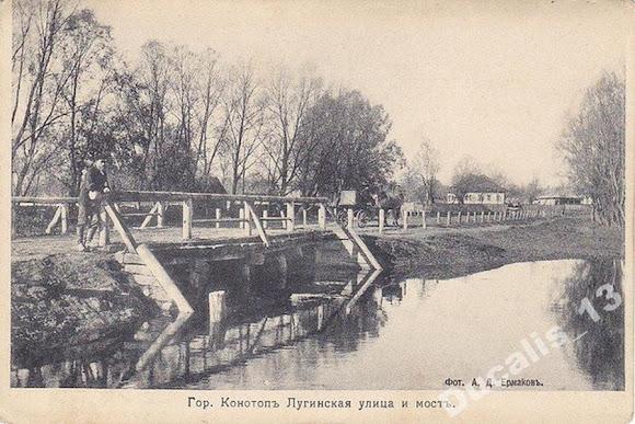 Вулиця Конотопа. Міст