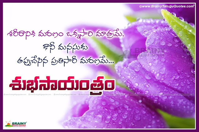 Here is Best telugu good evening messages, Nice inspiring good evening quotations in telugu,New and Latest Telugu Language Best Goal Setting Quotations with Happy evening Messages online, Top 10 Telugu Good Evening Quotes on Images, Best Telugu Good Evening Pics for Love, Telugu Daily Good Evening Quotes and Messages, Top motivational Telugu good evening greetings, Telugu Good Evening Quotes and Greetings in Telugu, Telugu Life Thoughts images Online, Best Telugu Inspiring Quotes Pictures, latest telugu shubha sayantram messages for friends, Heart touching shubha sayantram telugu manchi matalu.