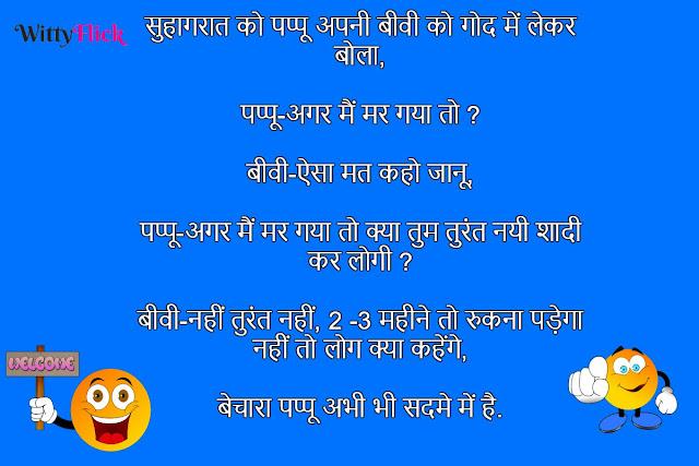 Suhagrat Chutkula And Joke