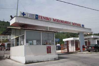 Αποτέλεσμα εικόνας για Γενικού Νοσοκομείου Ημαθίας